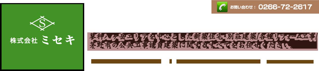 株式会社 ミセキ | 蓼科八ヶ岳エリアを中心とした新築住宅・別荘建築/各種リフォーム工事/茅野市の公共工事請負建築に関するすべてをお任せください。